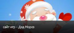 сайт игр - Дед Мороз