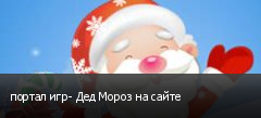 портал игр- Дед Мороз на сайте
