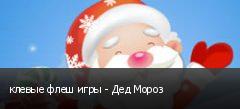 клевые флеш игры - Дед Мороз