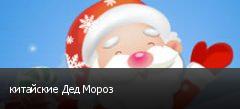 китайские Дед Мороз