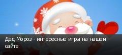 Дед Мороз - интересные игры на нашем сайте