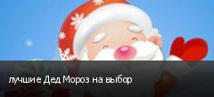 лучшие Дед Мороз на выбор