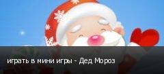 играть в мини игры - Дед Мороз