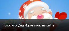 поиск игр- Дед Мороз у нас на сайте
