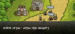 online игры - игры про защиту