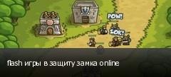 flash игры в защиту замка online