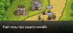 flash игры про защиту онлайн