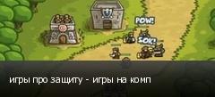 игры про защиту - игры на комп