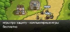 игры про защиту - компьютерные игры бесплатно