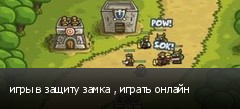 игры в защиту замка , играть онлайн