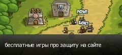 бесплатные игры про защиту на сайте