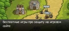 бесплатные игры про защиту на игровом сайте