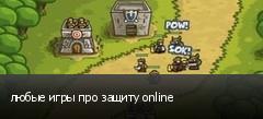 любые игры про защиту online