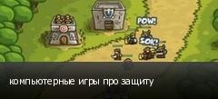 компьютерные игры про защиту
