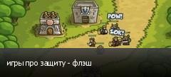игры про защиту - флэш