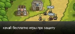 качай бесплатно игры про защиту