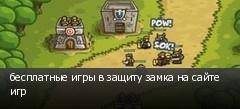бесплатные игры в защиту замка на сайте игр