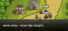 мини игры - игры про защиту