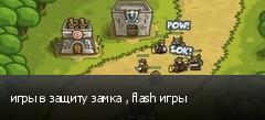 игры в защиту замка , flash игры