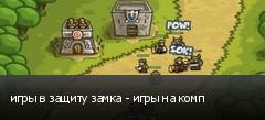 игры в защиту замка - игры на комп