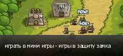 играть в мини игры - игры в защиту замка