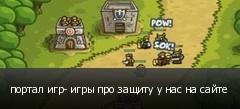 портал игр- игры про защиту у нас на сайте