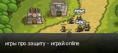 игры про защиту - играй online