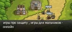 игры про защиту , игры для мальчиков - онлайн