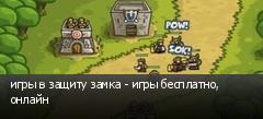 игры в защиту замка - игры бесплатно, онлайн