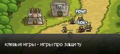клевые игры - игры про защиту