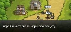 играй в интернете игры про защиту