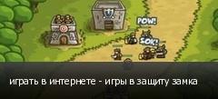 играть в интернете - игры в защиту замка