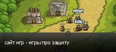 сайт игр - игры про защиту