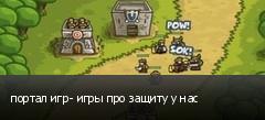 портал игр- игры про защиту у нас