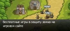 бесплатные игры в защиту замка на игровом сайте
