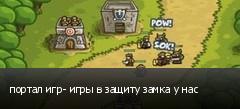 портал игр- игры в защиту замка у нас