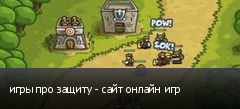 игры про защиту - сайт онлайн игр
