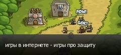 игры в интернете - игры про защиту