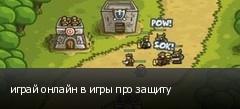 играй онлайн в игры про защиту