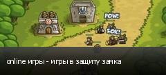 online игры - игры в защиту замка