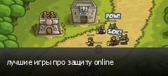 лучшие игры про защиту online