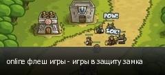online флеш игры - игры в защиту замка
