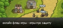 онлайн флеш игры - игры про защиту
