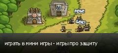 играть в мини игры - игры про защиту