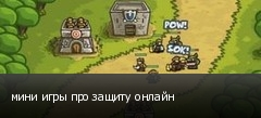 мини игры про защиту онлайн