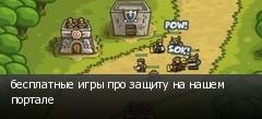 бесплатные игры про защиту на нашем портале