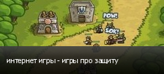интернет игры - игры про защиту