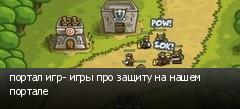 портал игр- игры про защиту на нашем портале
