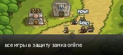 все игры в защиту замка online