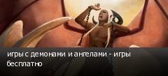 игры с демонами и ангелами - игры бесплатно
